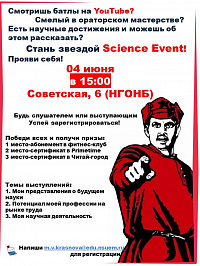 Science Event